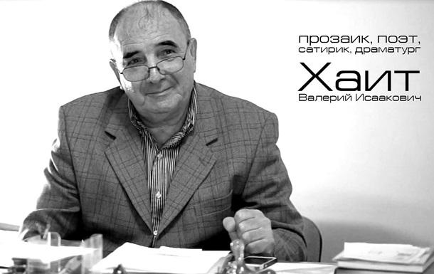 Прозаик,поэт,сатирик,драматург Валерий Исаакович Хаит