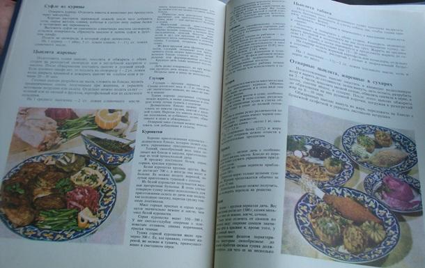 Царские традиции и прогресс США. История главной кулинарной книги СССР