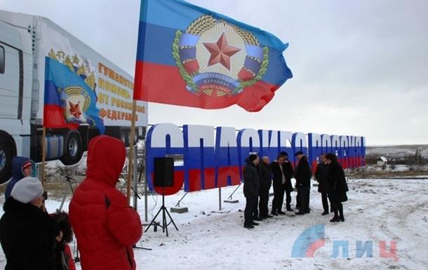 В ЛНР открыли памятник  Спасибо, Россия