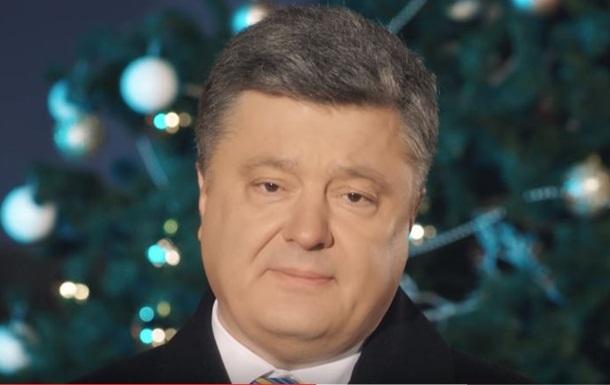 Поздравление Порошенко 2016