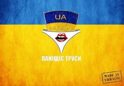 Чем украинское унылое дерьмо лучше российского «Бала Сатаны»?!