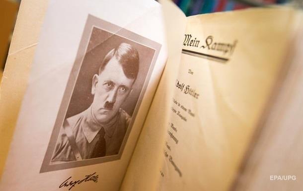 BBC: Зачем в Германии снова издают Mein Kampf