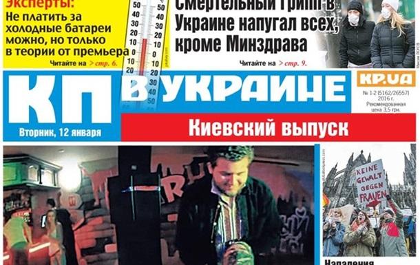 Комсомольская правда в Украине  сменила название