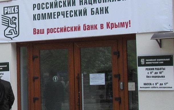Крупнейший банк Крыма перешел в собственность России
