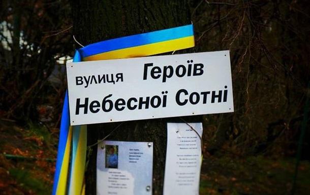 На Полтавщине улицу Ленина снова переименовали в Героев Небесной сотни