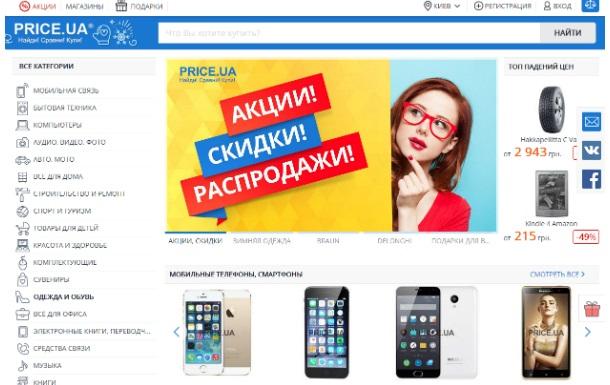 Price.ua завершил глобальный редизайн разделов сайта
