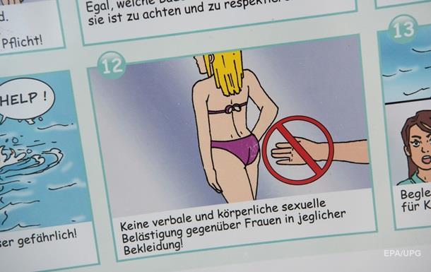 В немецком городе мигрантам запретили вход в общественный бассейн