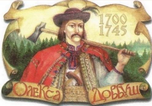 Олекса Довбуш – борец за свободу и народ Украины, воспетый в легендах