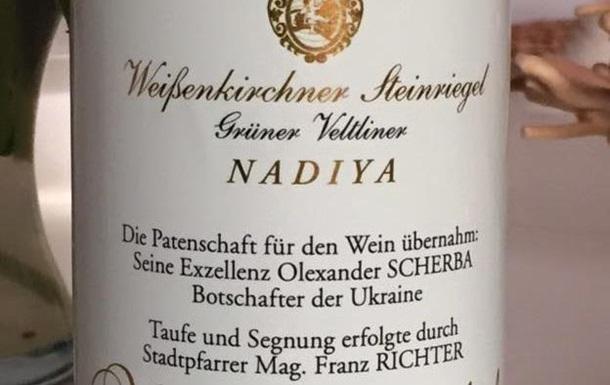 Для Савченко приготовили экслюзивное вино