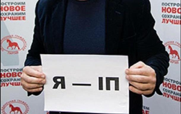 «Я — ИП» — яркий маячок для КГБ
