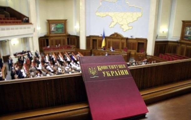Змінювати Конституцію пропонують через референдум