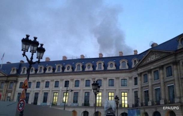 У паризькому готелі Ritz сталася пожежа
