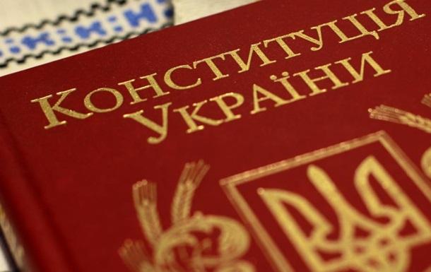 Изменения Конституции отложили на неопределенное время