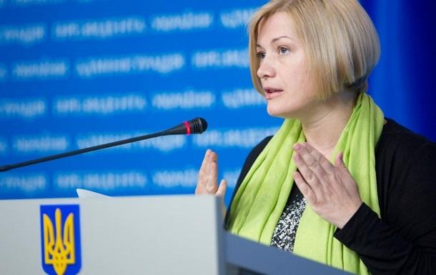 Геращенко объяснила, когда Украина согласится на изменение Конституции