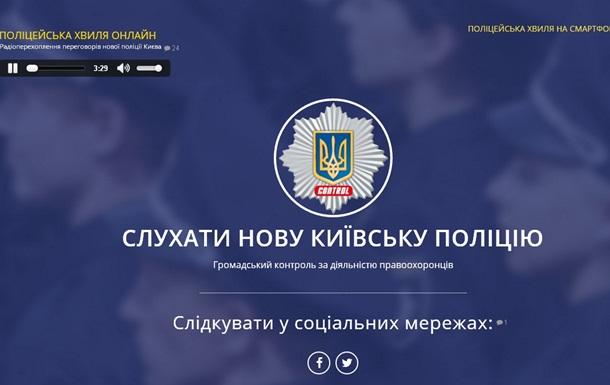 Киевских патрульных теперь можно слушать онлайн