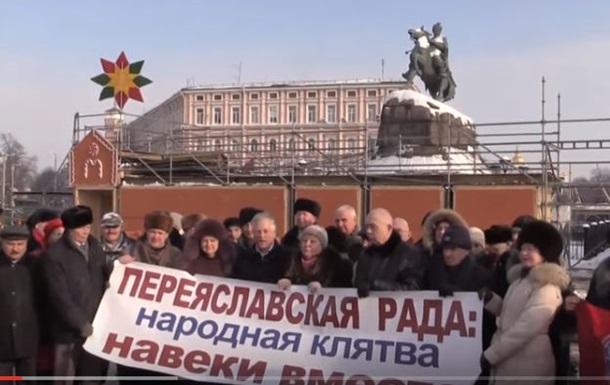 В Киеве митинговали за воссоединение с Россией
