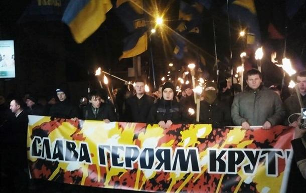 У Києві пройшла смолоскипна хода на честь Крут