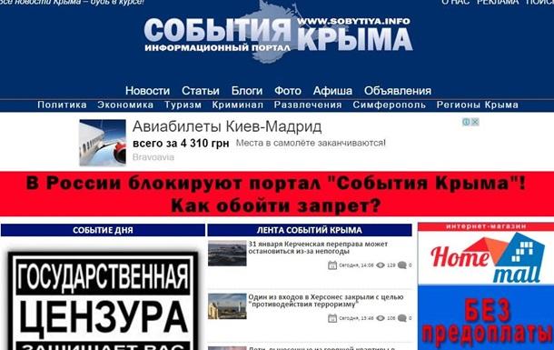 РФ заблокировала ведущий новостной ресурс Крыма