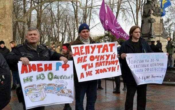 Под горсоветом Одессы проходит пикет за признание РФ агрессором