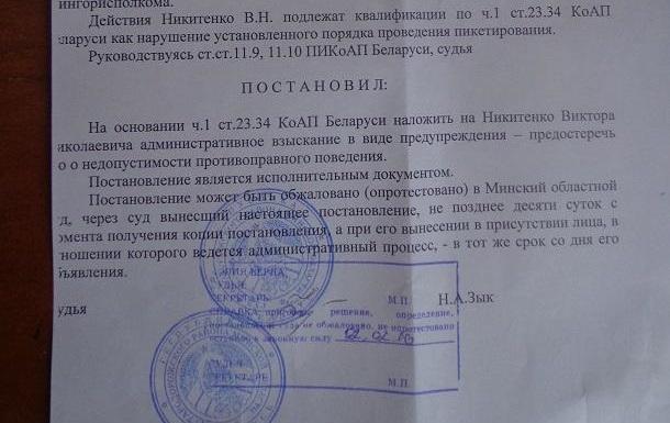 Суд вынес предупреждение за разговоры о преступлениях Лукашенко