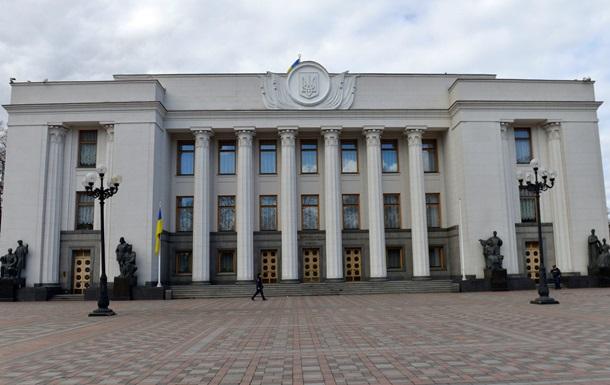 Рада приняла три закона из  безвизового  пакета