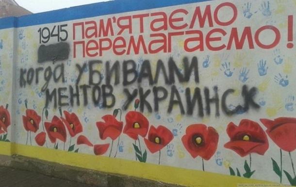 В Геническе осквернили Стену памяти жертв ВОВ