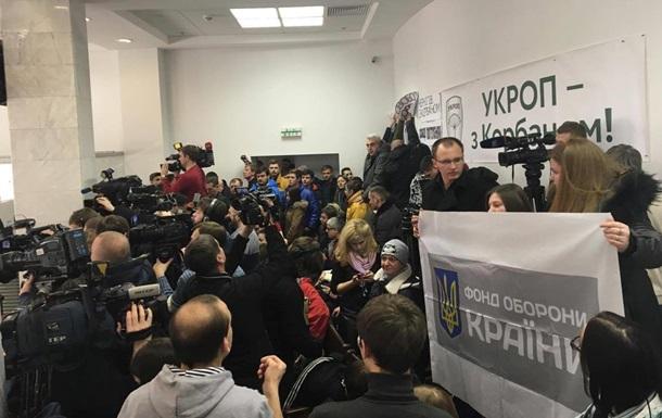 Суд над Корбаном. Підтримати політика прийшов Мосійчук