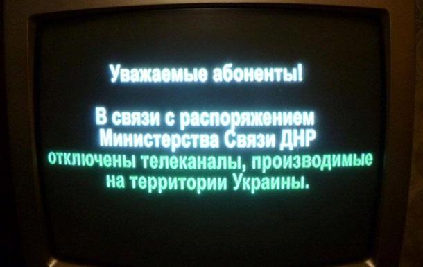 В ДНР отключают оставшиеся украинские телеканалы