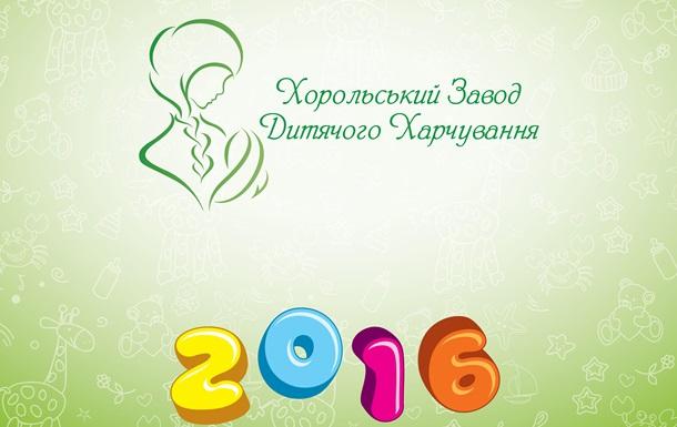 «Малиш», «Малютка» и «Малышка»: в новый год с новым дизайном!