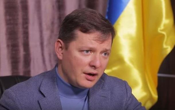 Власти давят на оппозицию через прокуратуру - Ляшко