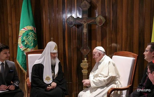 Глава РПЦ и Папа Римский призвали верующих преодолеть раскол в Украине