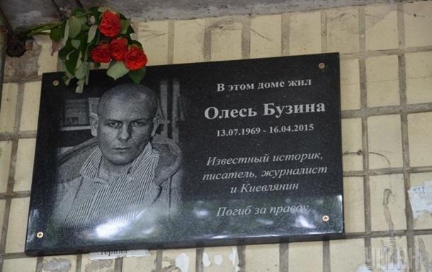 Расследование убийства Бузины передали в Одессу