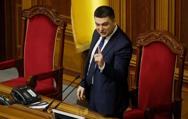 Гройсман заговорил о роспуске парламента