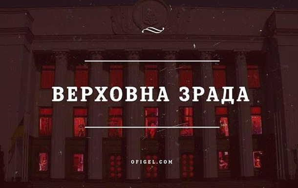 Спектакль соучастников грабежа Украины