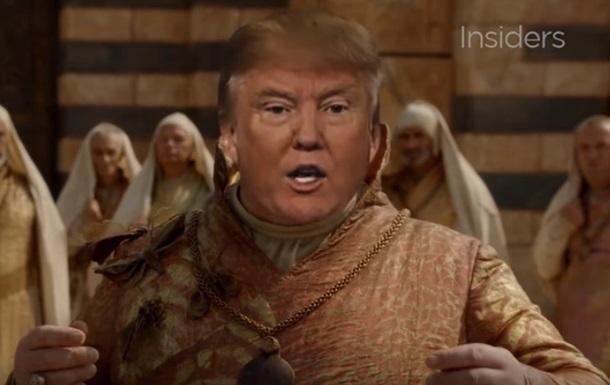 Пародія на Гру престолів з Дональдом Трампом стала хітом