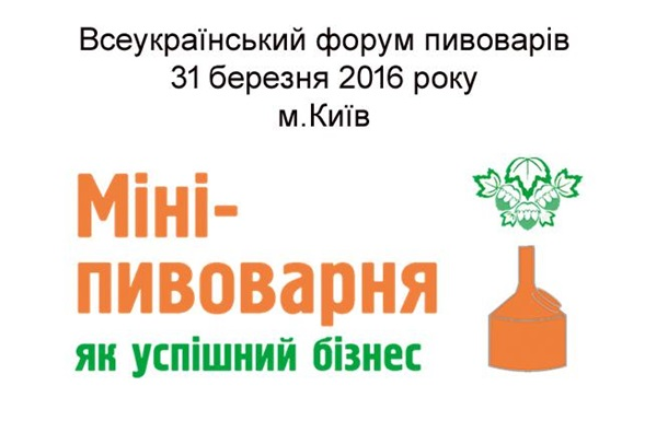 Всеукраинский форум пивоваров состоится 31 марта в Киеве