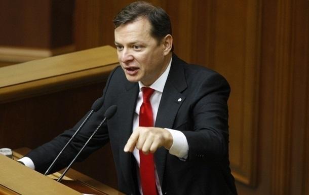 СБУ подозревает Ляшко в коррупции