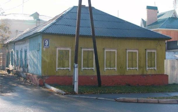 У Росії знесли будинок, в якому жив Тарас Шевченко