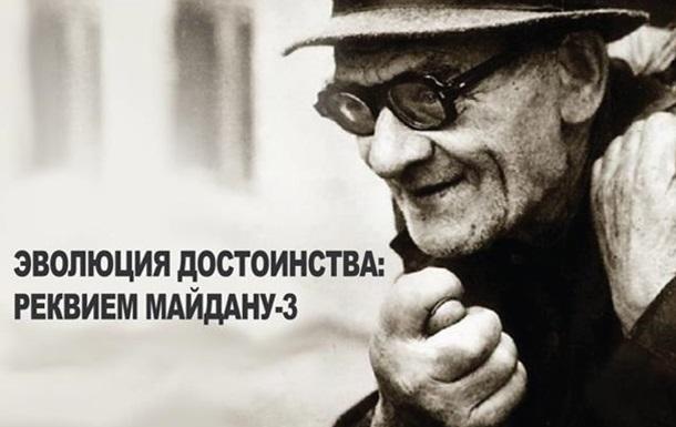 ЭВОЛЮЦИЯ ДОСТОИНСТВА:  РЕКВИЕМ МАЙДАНУ-3.