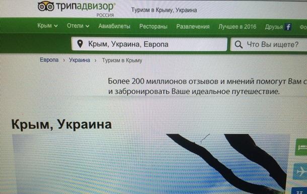 TripAdvisor відповів Москві на український Крим