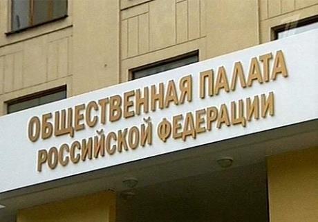 Общественная палата РФ предлагает жестко наказывать за  непатриотичность