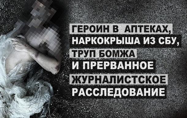 УКРАИНСКИЙ БЛОКБАСТЕР-3: ГЕРОИН В  АПТЕКАХ, НАРКОКРЫША ИЗ СБУ, ТРУП БОМЖА...