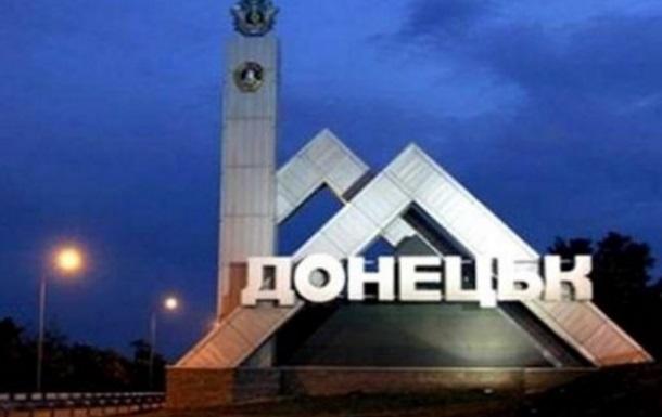 Донецьк сколихнув потужний вибух - соцмережі