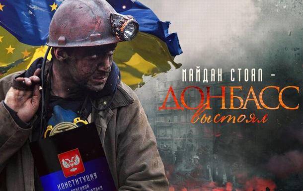 Выполнение обязательств «по-майданному» и ситуация на Донбассе
