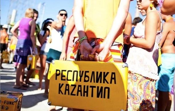 У Криму заборонили КаZантип