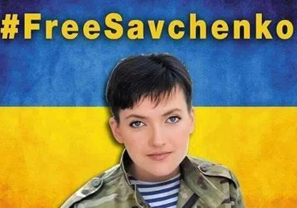 Убивая Савченко