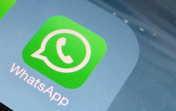 У WhatsApp спростували можливість злому месенджера