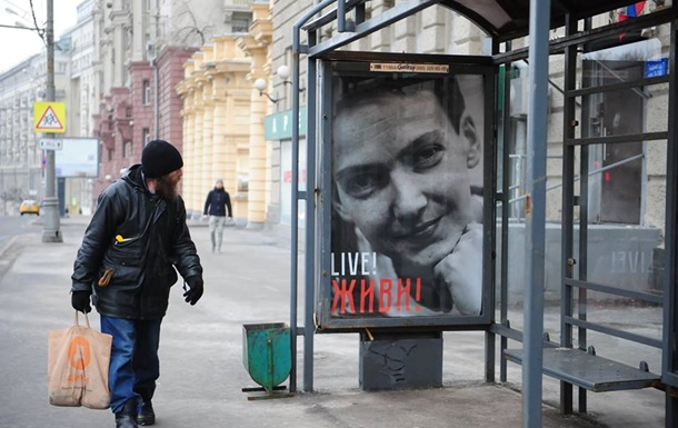 У Москві з явився плакат на підтримку Савченко
