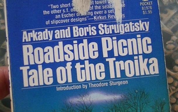 У США екранізують  Пікнік на узбіччі  Стругацьких