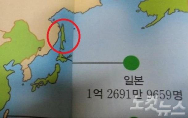 У південнокорейському підручнику Сахалін віднесли до Японії - ЗМІ